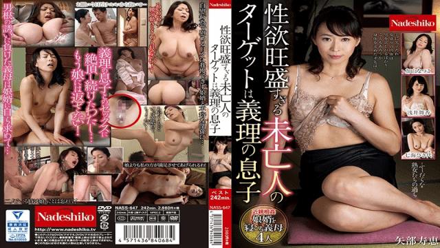 Nadeshiko NASS-647 Is Too Vigorous Is The Son-in-law The Target Of The Widow Who Hisae Yabe Natsuko Kayama Maika Asai Hisayo Nanami - Jav HD Videos