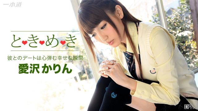 1Pondo 122915_3323 Karin Aizawa Ichigata Tokimeki I have worn uniforms - Jav HD Videos