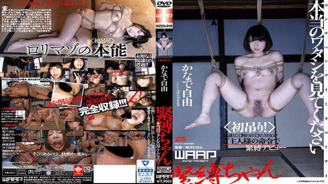 WaapEntertainment WZEN-010 Miyu Kanade Jav Bondage It is still a freaky woman, a transformation woman whose innocence still remains - Jav HD Videos