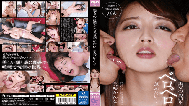 Radix NEO-617 Kanna Misaki A saliva plenty of deep kiss which is unfolded from its thick Vero is a word of the masterpiece - Jav HD Videos