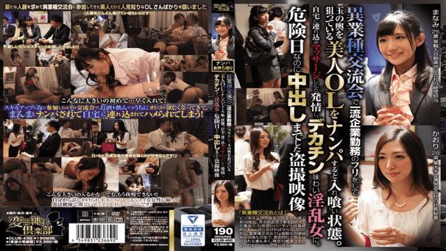 Hentai Shinshi Kurabu CLUB-450 Jav Movie In A Different Industry Exchange Meeting - Jav HD Videos