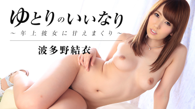 [Heyzo 0999] Mercy older room - rolled graces her - Yui Hatano Porn Videos - Jav HD Videos