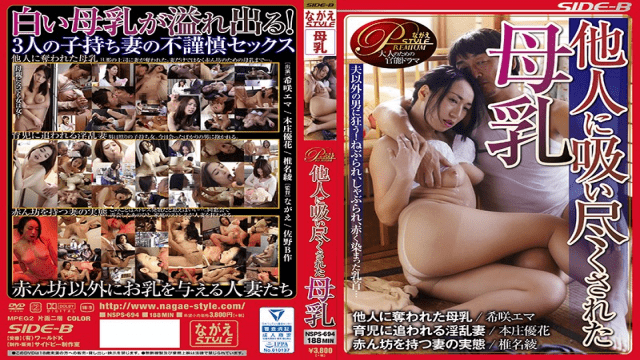 NagaeStyle NSPS-694 It Goes Crazy To A Man Other Than Breast Milk Sucked By Others - Jav HD Videos
