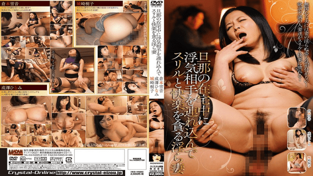 CrystalEizo MADM-045 FHD A Nasty Wife Who Bothers A Cheating Opponent While He Is In The Husband And Enjoys Thrill And Pleasure Toko Shirosaki Yukine Kuramoto Hinami Narisawa - Jav HD Videos