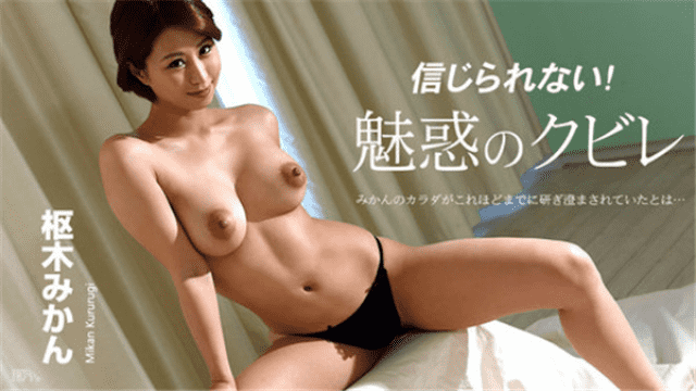 Caribbeancom 080117-471 Mikan Kuriki Unbelievable enchanted crab pedals mikan - Jav HD Videos
