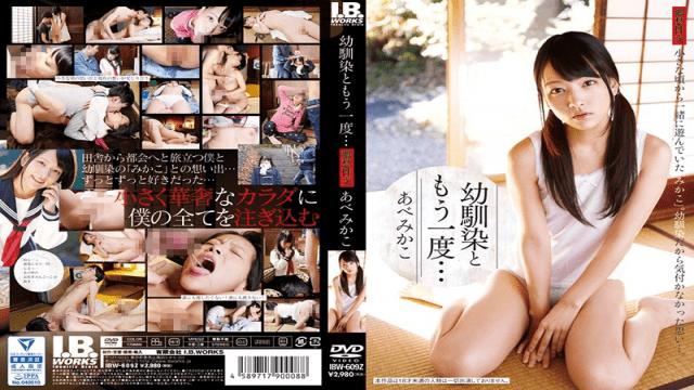 IBWorks IBW-609z Abe Mikako Childhood friend and again - Jav HD Videos