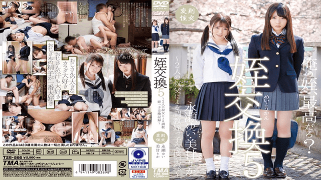 TMA T28-566 Nagase Yui Torture Rape Accompaniment Exchange Record By Uncle Exchange