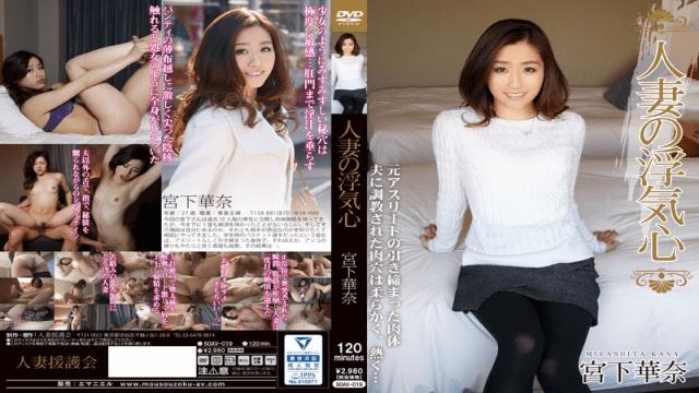 CovetingWifeGroup/Emanuel SOAV-019 Kana Miyashita Wife Of Cheating Heart - Jav HD Videos