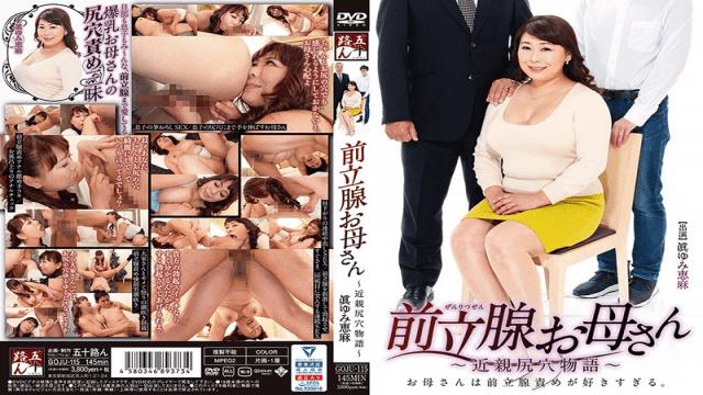 Isojin GOJU-115 Prostate Mother-close Relatives Hole Hole Story-Yumi Enami