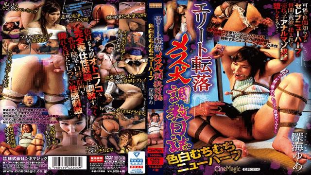 Cinemagic CMN-203 Fukai Yua Elite Fall Female Dog Torture Journal Fair White Wrench Shemale