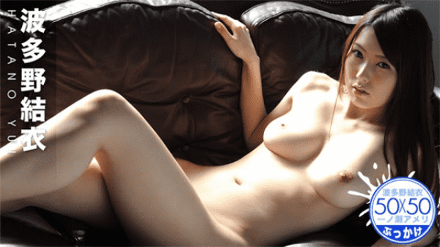 Tokyo Hot th101-140-111814 Yui Hatano semen mouth ejaculation hair in semen chest in large amount of semen Dirty - Jav HD Videos