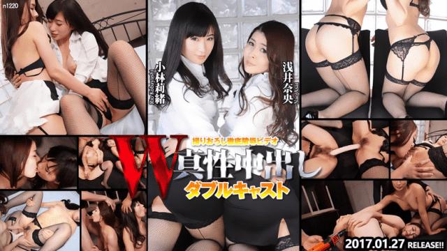 Tokyo-Hot n1220 Rio Kobayashi, Nao Asai Real Lisbian Secretary Secret Fun - Jav HD Videos