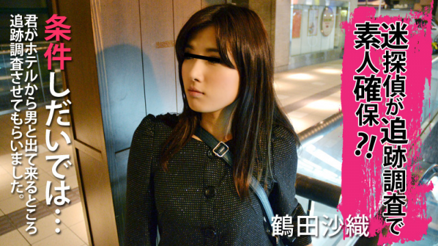 Heyzo 0174 Saori Tsuruta an Amateur Found by a Confused Detective!? - Jav HD Videos