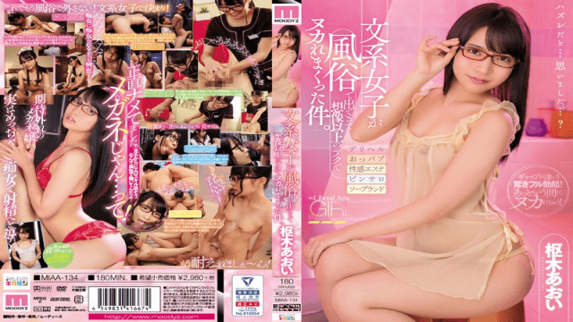 FHD MOODYZ MIAA-134 A Girl Who Came Out In The Genre Of Culture-related Girls And Was Irritated By The Tech Beyond Imagination. Aoki Kuraki