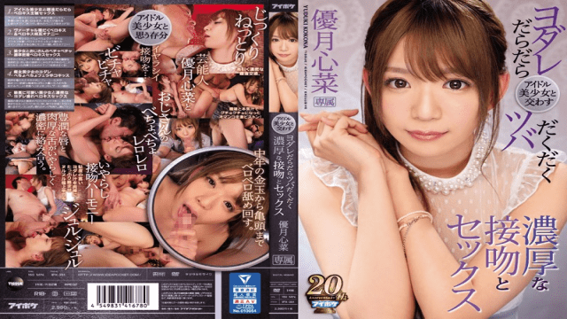 FHD IdeaPocket IPX-351 Idol Girlfriends And Good Girlfriends Are Full-bodied, Thick Hot Kiss And Sex Yuzuki Shinna