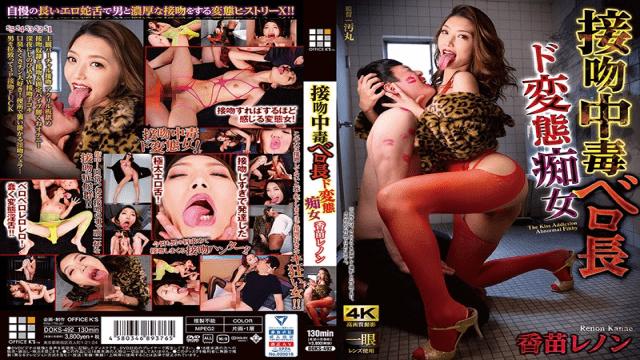 OFFICE K'S DOKS-492 Kiss Addiction Vero De Transformation Filthy Girl Kanae Renon