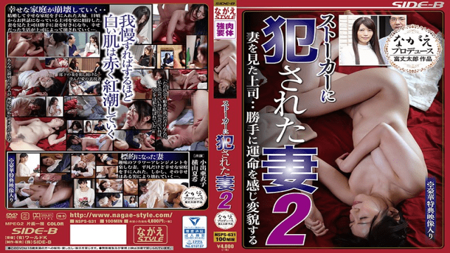 NagaeStyle NSPS-631 A Wife Who Was Fucked By A Stalker 2 A Boss Who Saw His Wife · I Feel Fate Without Permission And Change It Natsuki Yokoyama Aiko Koide - Jav HD Videos