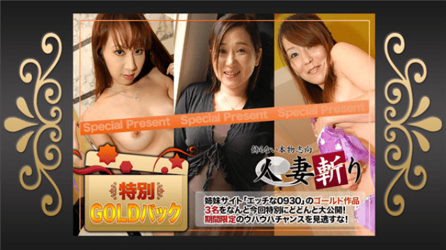 C0930 ki190817 Married sword Gold pack 20 year old