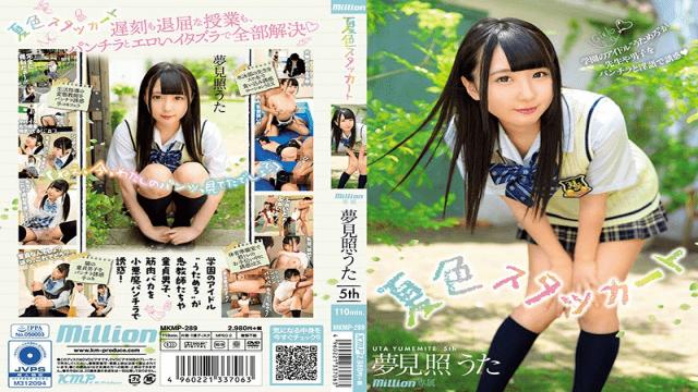FHD K.M.Produce MKMP-289 Yume Tsubame 5th Summer Color Staccato