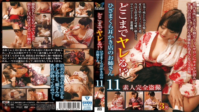 STAR PARADISE SPZ-943 How far Will She Go?? Girl Who I pay To clean My Ears While I put My Head On Her Lap 11 Miko Komine, Mako Ayanami, Sayaka Narimi - Jav HD Videos