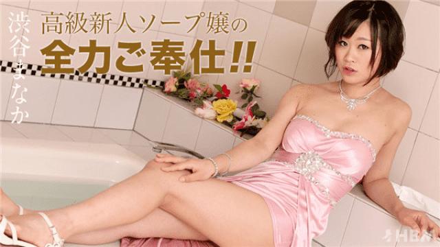 Caribbeancompr 111117_002 Shinkya Manaka Bokep Online luxury newcomer Miss Naoshi Shibuya serving all the power of Mr. Soap's lady - Jav HD Videos