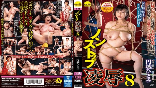 Hakusuiriki CETD-290 Hitomi Enshiro Non Stop Stop Humiliation 8 Yen Hitomi - Jav HD Videos