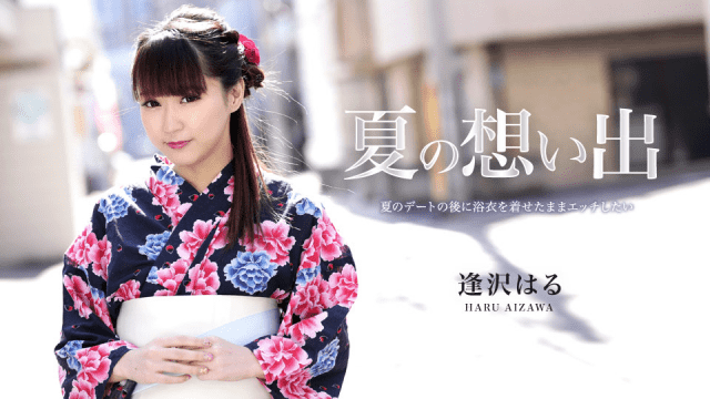 Caribbeancom 081619-984 Jav Movie Haru Serizawa Memories of Summer Vol.12