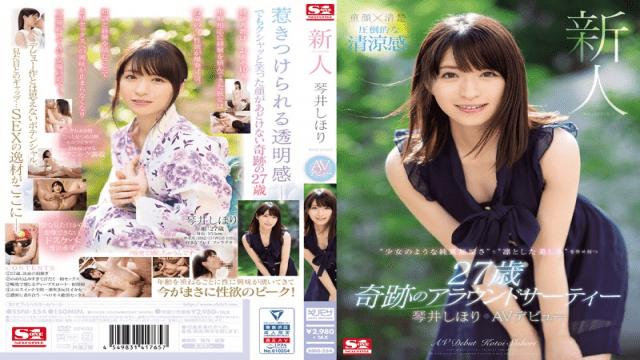 FHD S1 NO.1 STYLE SSNI-554 Rookie NO.1 STYLE Shiori Sakurai AV Debut