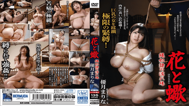 Mousouzoku BDA-066 The Flower And The Scorpion: Bondage Slave Sex Scenes Marina Yuzuki