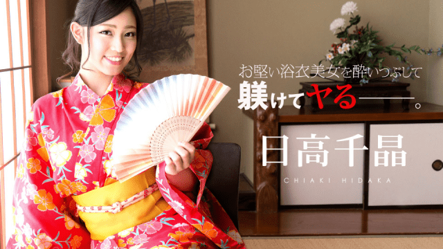 Caribbeancom 081719-985 Your hard yukata beauty drunk crushed in the subsequent
