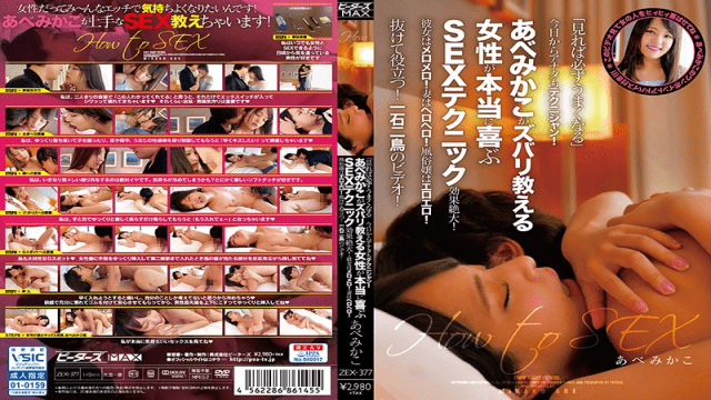 Peters MAX ZEX-377 Abe Mikako You are a technician from today SEX technique effect that women who teaches is really pleased