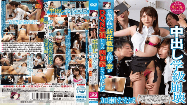 FHD Emanuel MRSS-073 Creampie Class Collapse My Wife Of A New Teacher With High Consciousness Is A Meat Urinal Of DQN Students Naho Kase