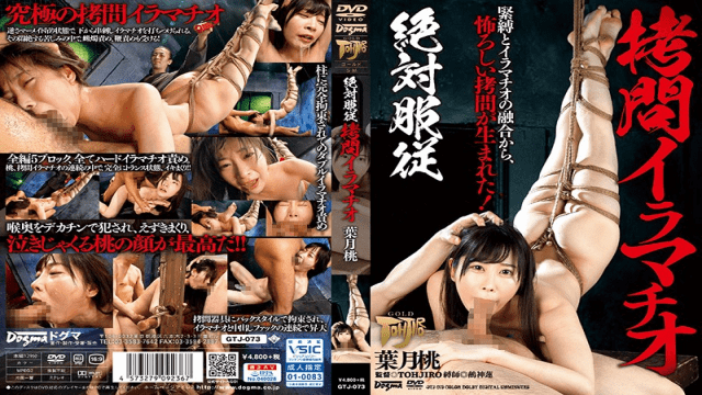 FHD Dogma GTJ-073 Absolute Obedience Torture Deep Throat Hazuki Peach