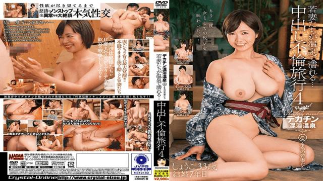 Crystal Eizou MADM-117 Kurashina Moe The Young Housewives Get Wet In the Bath