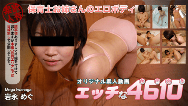 H4610 ki190820 Nursery teacher Megu-chan, cosplay with a boyfriend play cosplay