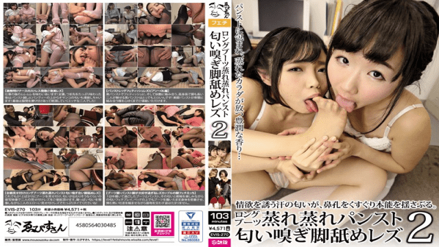 FHD Mousouzoku EVIS-270 Knee High Boots, Steamy Pantyhose, Odor Sniffing, Foot Licking Lesbian 2
