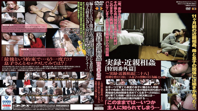 GOS GS-1943 Memoirs, Incest special Extras Memoirs, Incest [fifty-eight] Prohibited Acts Of Mother And Only Son Who Refrained From Remarriage