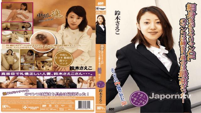 SAMURAI PORN DSAM-151 Saeko Suzuki Skinny Horny OL's Pussy Fits Tight Greatly
