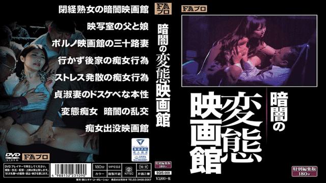 FAPro SQIS-009 Dark Hentai Cinema