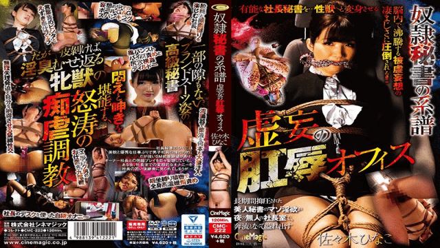 CineMagi CMC-222 Genealogy Of A Slave Secretary An Anus in law Office Of Falsehood Hinako Sasaki