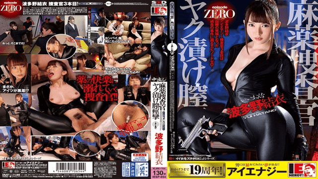 FHD IE NERGY IESP-654 Yui Hatano Narcotic Investigator Yak Pickled Vagina Spasm
