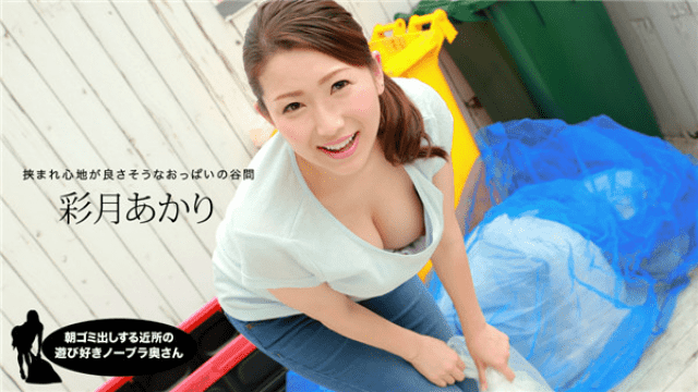 1Pondo 082419_890 Straight road 082419_890 Playing trash in the neighborhood Neighbor's nobler wife next door Akari Saizuki