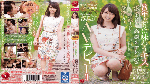 FHD Madonna JUY-942 Asuka Takagi 32 Years Old Drowning In Kisses Flooded In Slobber