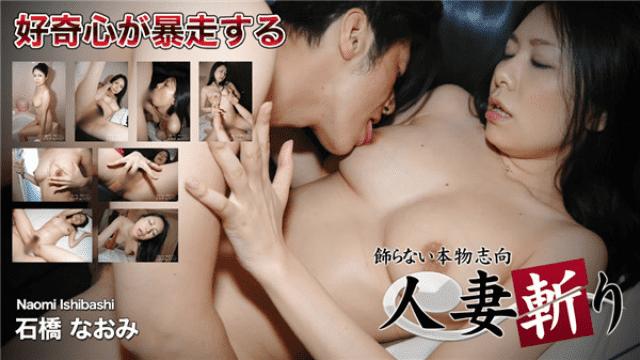 C0930 ki190825 Married woman cutting Naomi Ishibashi 30 years old