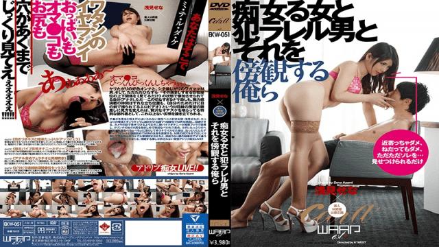 FHD Waap Entertainment EKW-051 Slutty Woman And Criminal Larel Man And We Look At It Asana