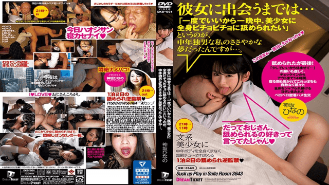 """FHD Dream Ticket DKD-001 Until I Met Her I Want To Be Licked By A Beautiful Girl All Over The Night, Because It's Only Once,"""" Was My Little Dream Of Being A Middle-aged Man ... Hinano Kanzaka"""