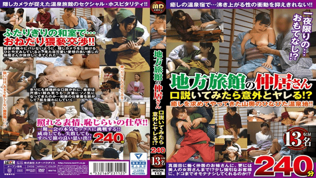 STAR PARADISE MGDN-112 Mr. Nakai From A Local Ryokan If You Make A Quarrel, You Will Be Unexpectedly Surprised