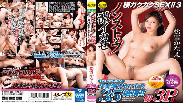 CelebnoTomo CESD-453 Kanae Matsuyuki AV Non-stop Intense Squid Skirt SEX 3 - Jav HD Videos