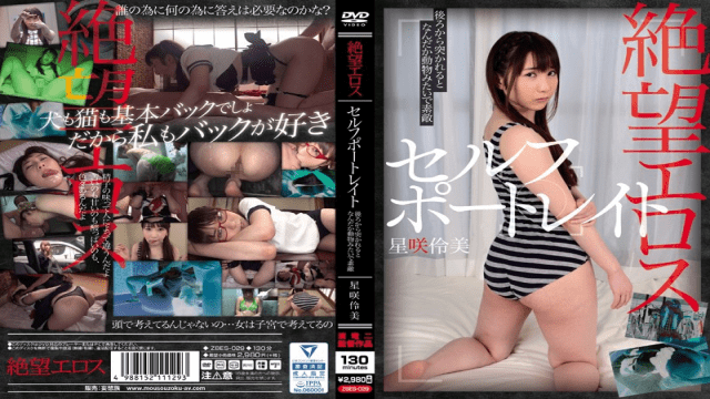 Zetsubou Eros / Mousozoku  ZBES-029 Desperation Erose Susaki Yumi Self Portraits When Pierced From Behind It Looks Like An Animal And Is Nice