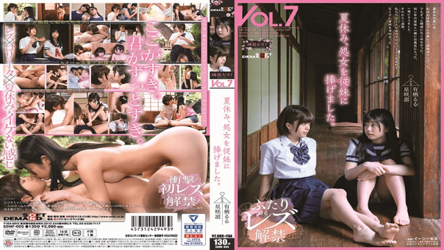 FHD SOD Create SDMF-005 Amid The Summer Excursion, I Devoted A Virgin To My Cousin